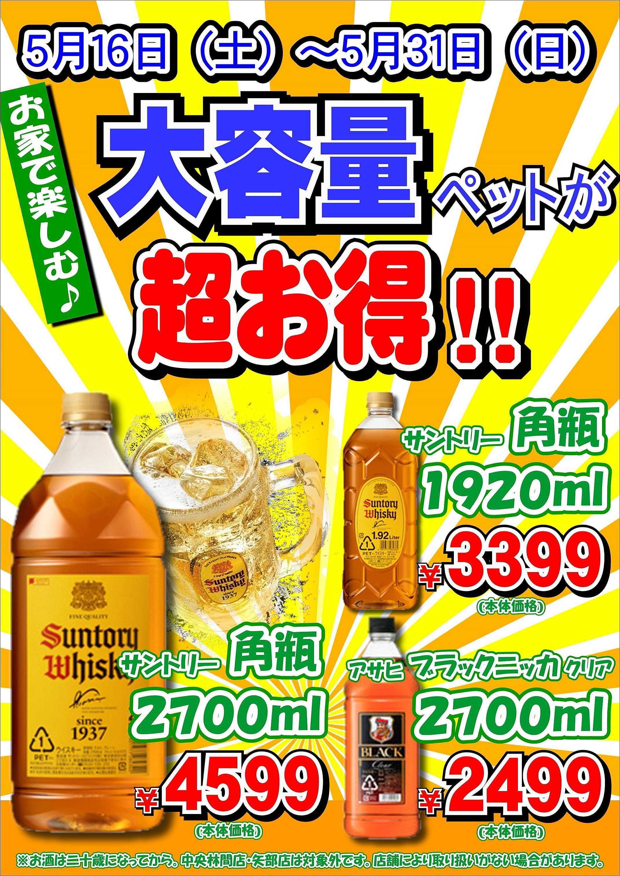オオゼキ 【31(日)まで】大容量ペットがお買得!