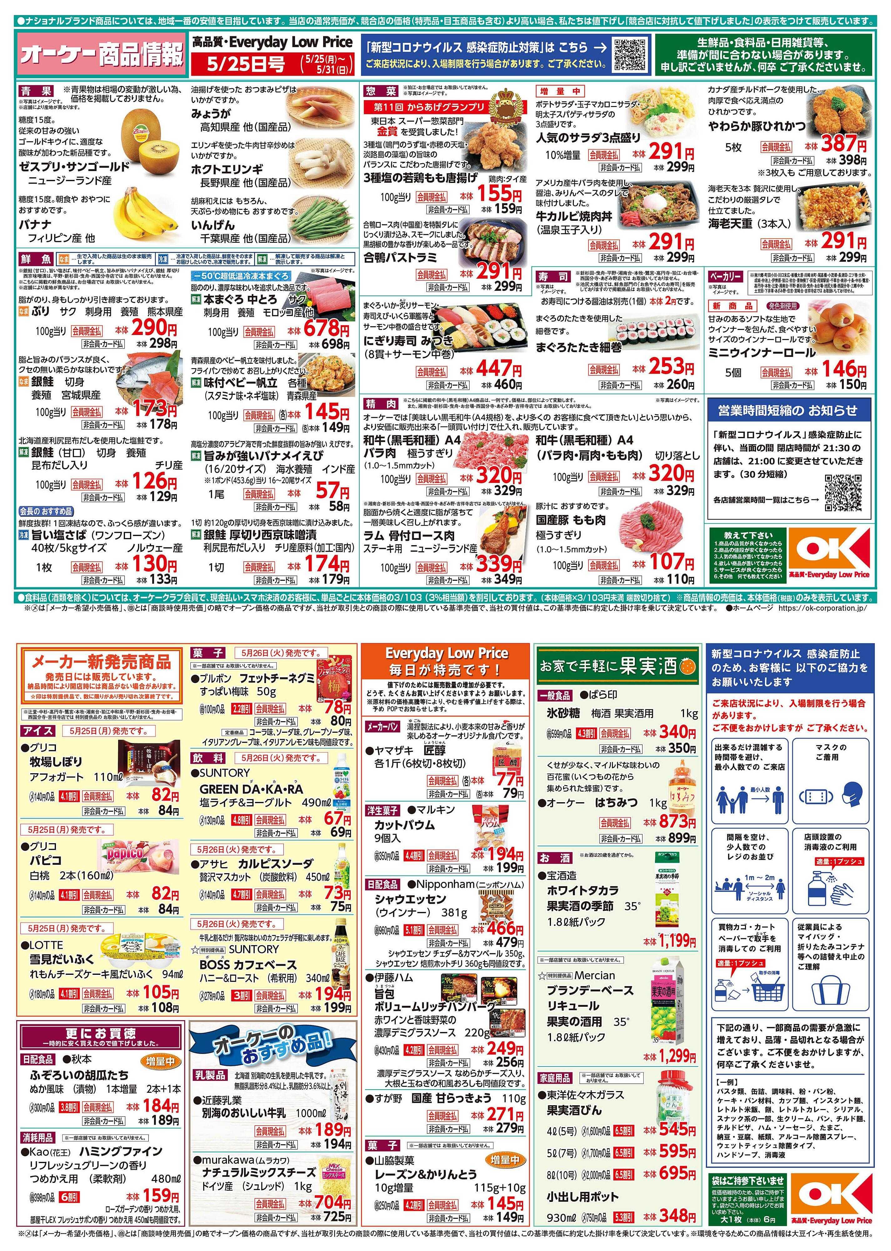 オーケー 商品情報紙5月25日号