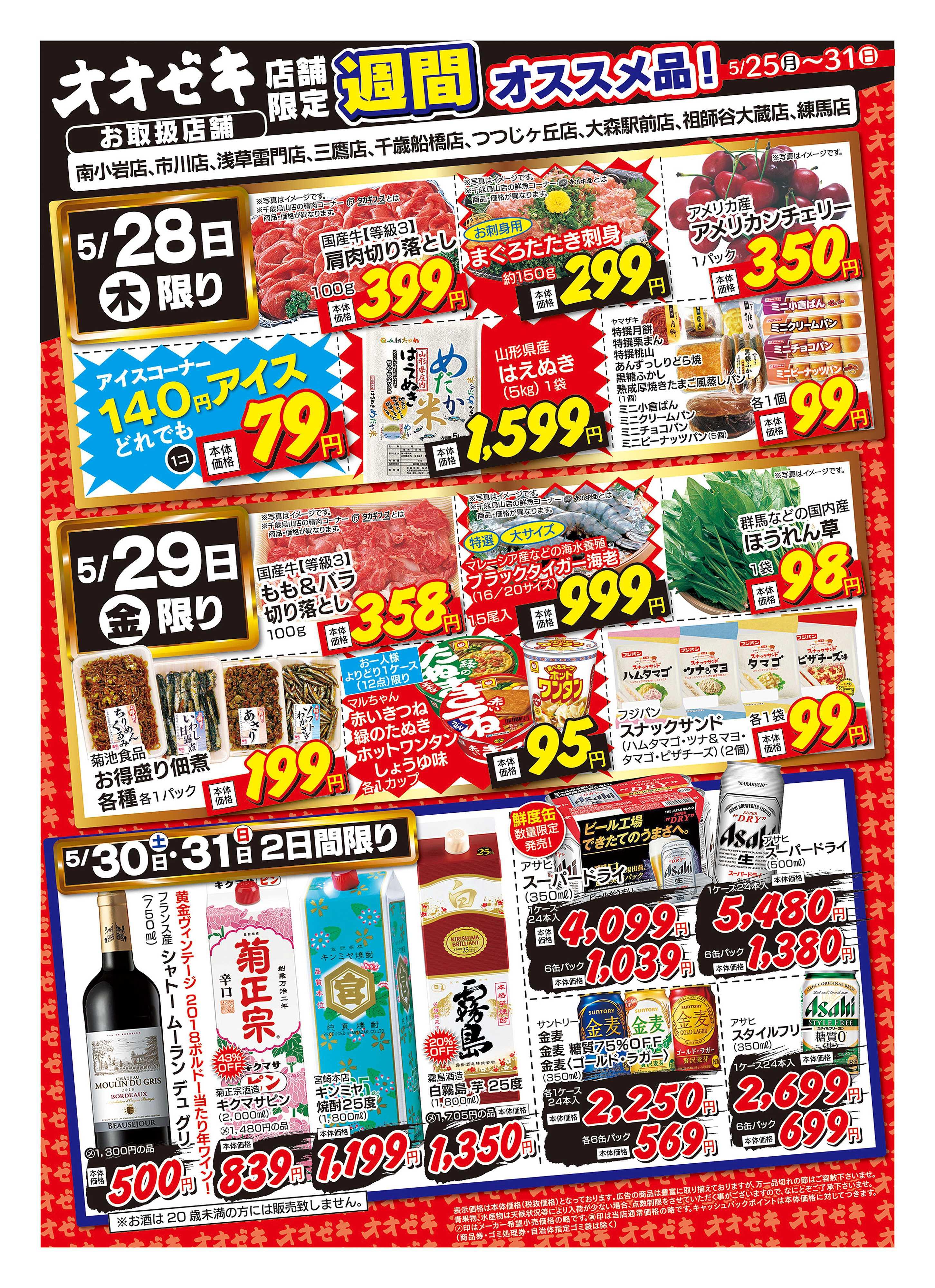 オオゼキ 5/25~31 店舗限定週間オススメ品!