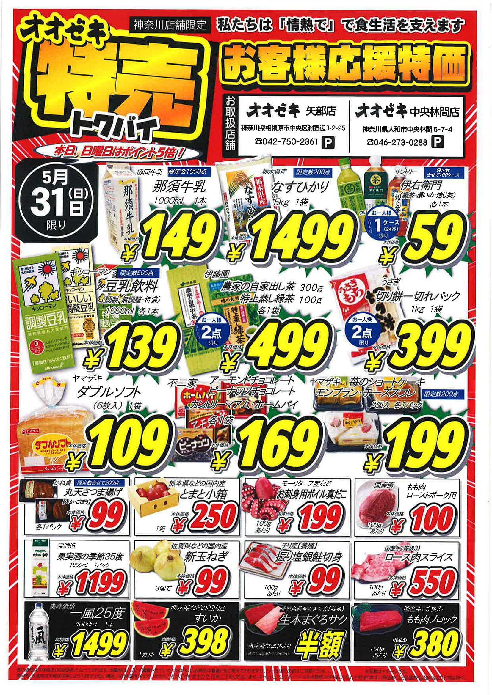 オオゼキ 5/31(日)6/1(月)のお買得品