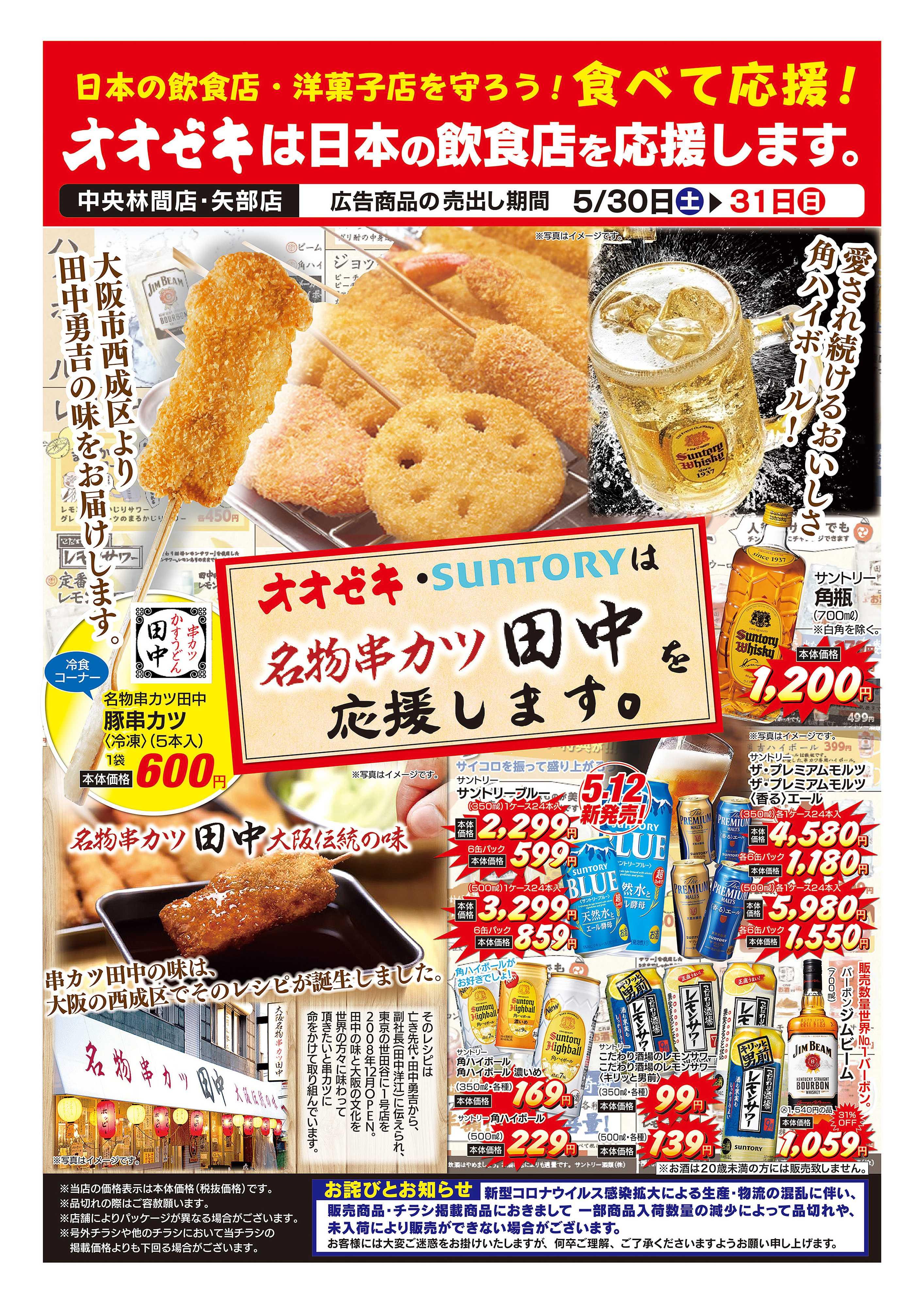 オオゼキ オオゼキは日本の飲食店を応援します。