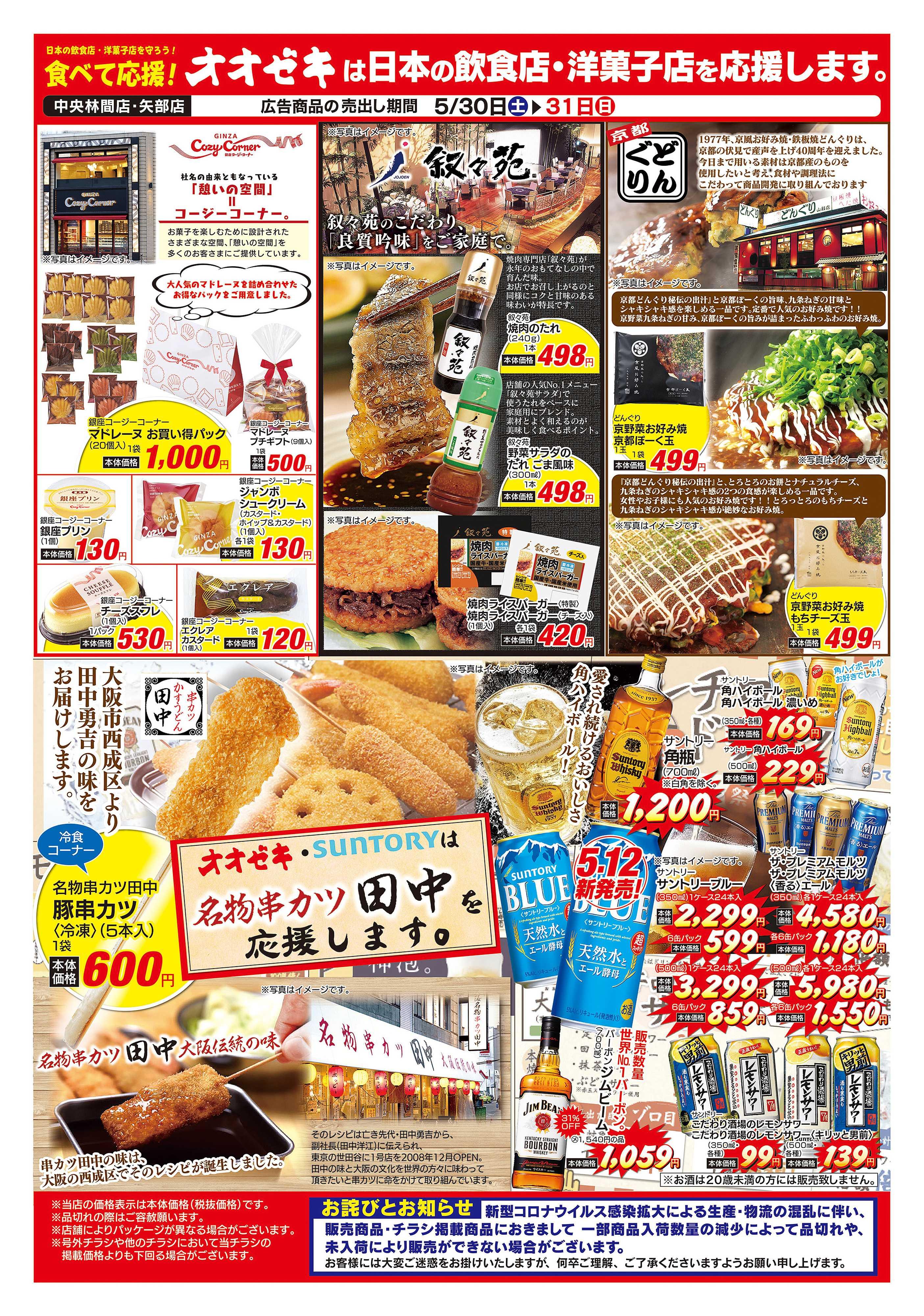 オオゼキ 日本の飲食店・洋菓子店を応援します。