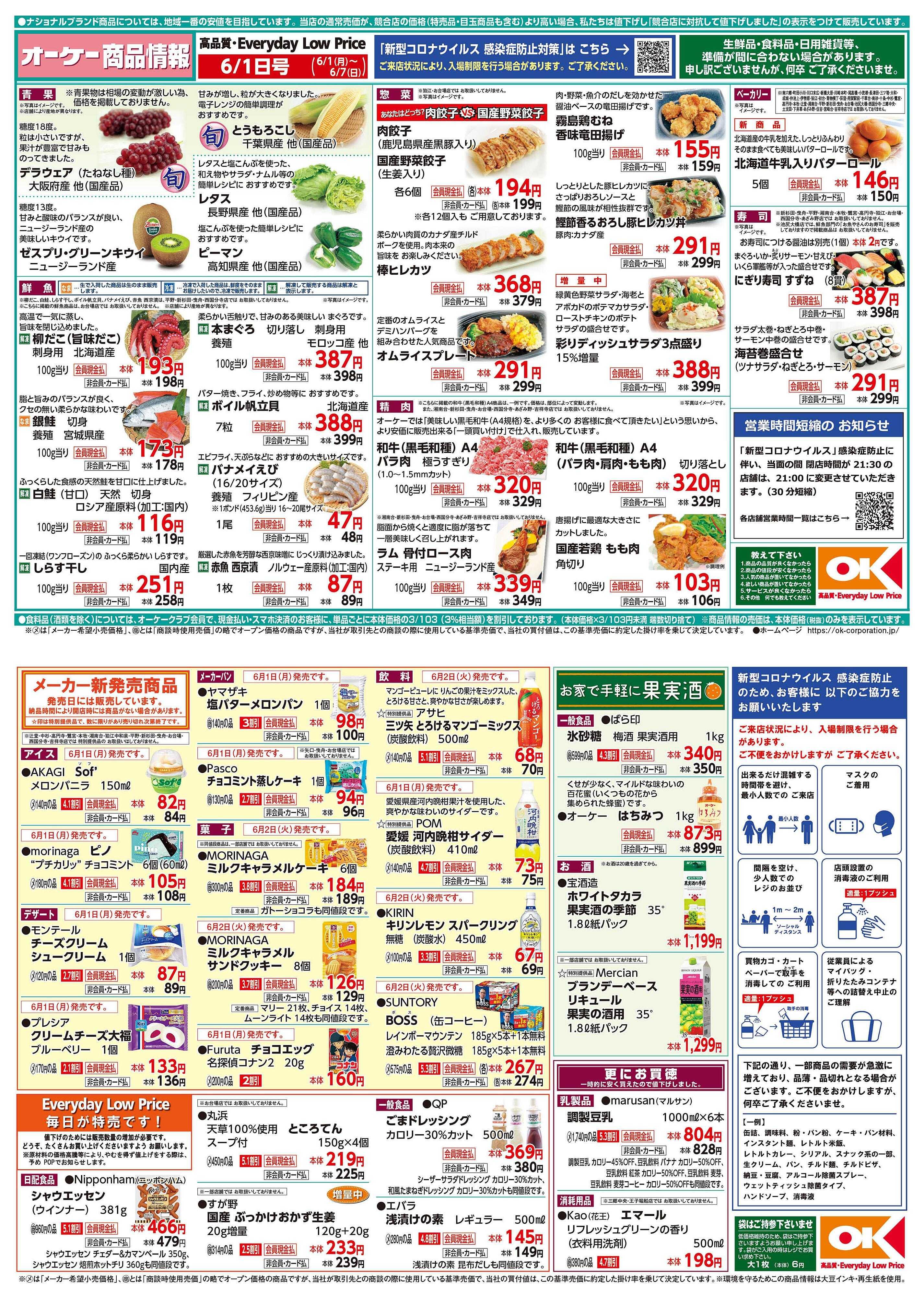オーケー 商品情報紙6月1日号