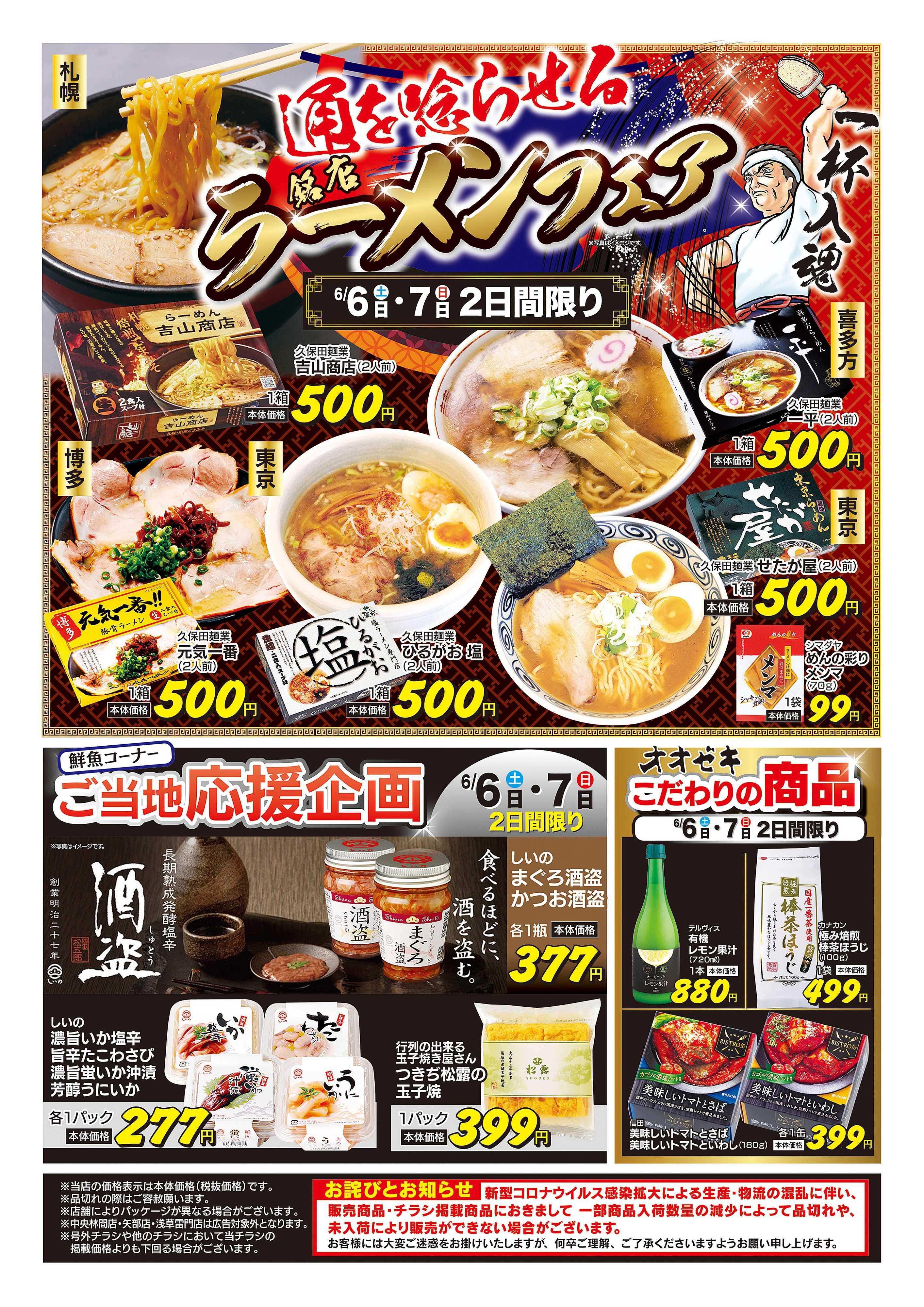 オオゼキ 6/6・7 全国の銘店・銘酒・銘果を応援