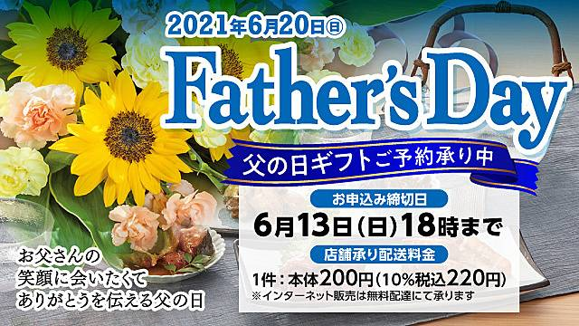Thumbnail fathersday2021 odapp 640x360 20210419 2