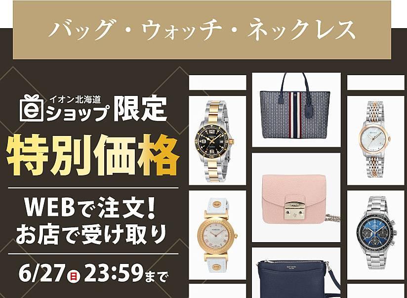 Thumbnail 0618websale brand bnr02