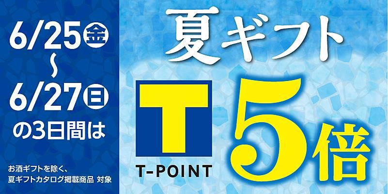Thumbnail summergift2021 tokubaiapp 800x400 20210611 0625