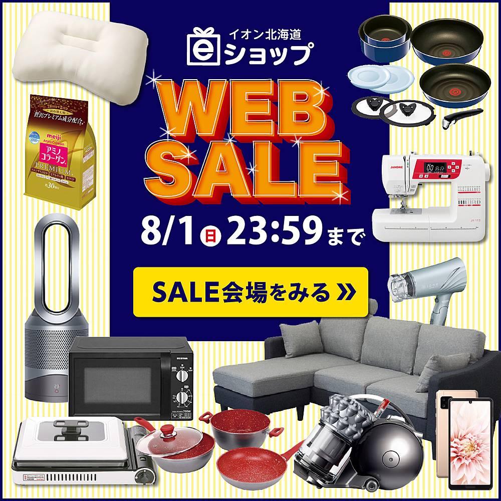 Thumbnail 0709websale a 1200 1200