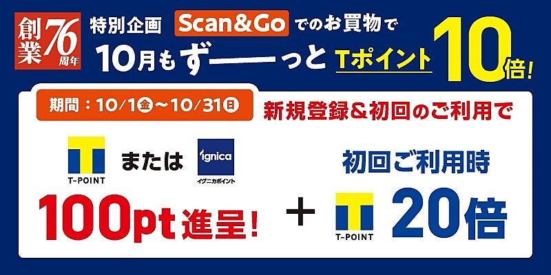Thumbnail scan go 10gatsu banner tokubai 800x400