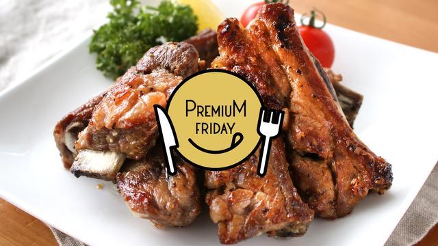 ちょっぴり豪華でリッチな肉料理を!プレミアムフライデー第8弾