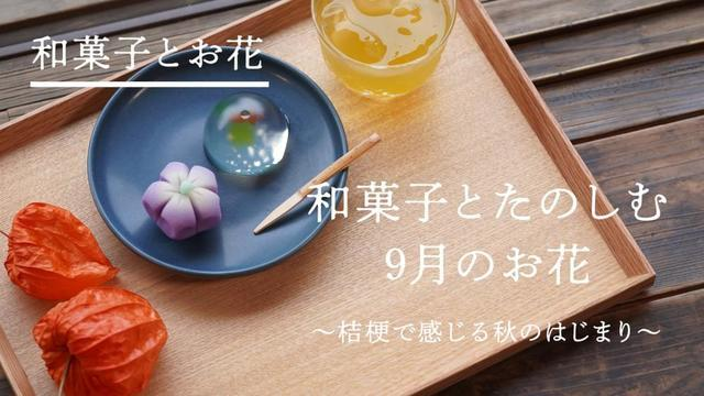 和菓子とお花 和菓子とたのしむ9月のお花 〜桔梗で感じる秋のはじまり〜