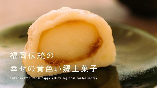 福岡伝統の幸せの黄色い郷土菓子