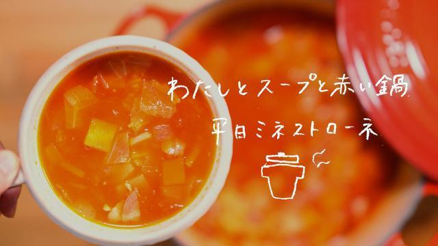 わたしとスープと赤い鍋 平日ミネストローネ