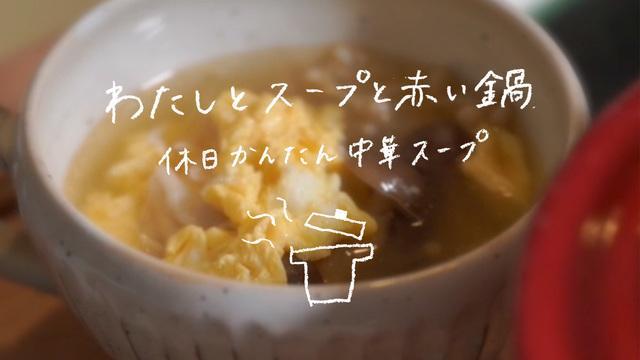 わたしとスープと赤い鍋 休日かんたん中華スープ