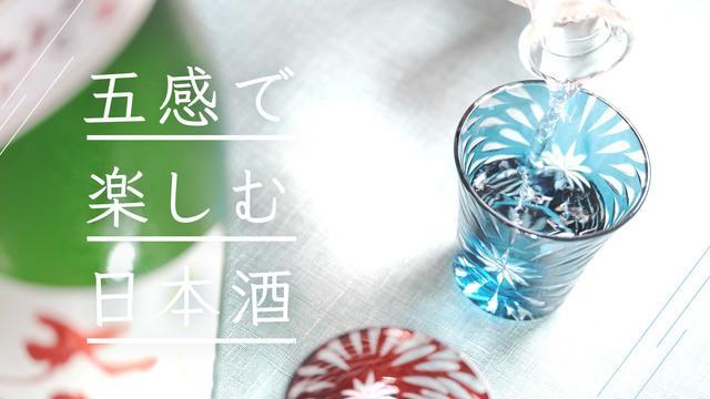 五感で楽しむ日本酒
