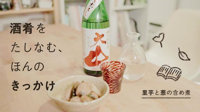 酒肴をたしなむ、ほんのきっかけ 里芋と葱の含め煮