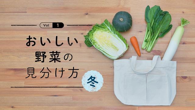 おいしい野菜の見分け方 冬