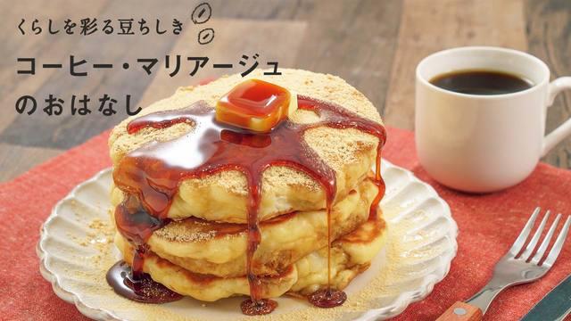 くらしを彩る豆ちしき コーヒー・マリアージュのおはなし
