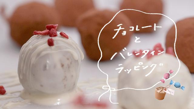 チョコレートとバレンタインラッピング