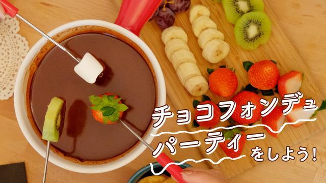 チョコフォンデュパーティーをしよう!