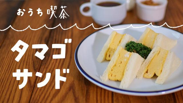 おうち喫茶「タマゴサンド」