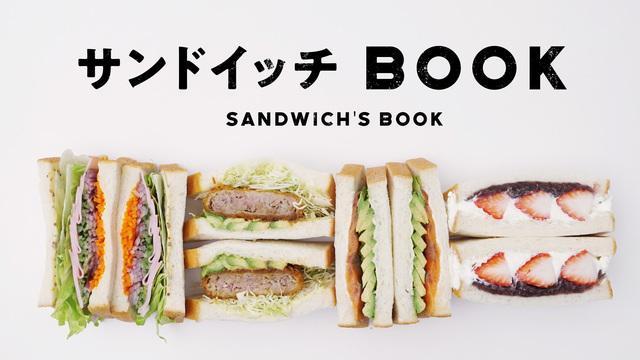 サンドイッチBOOK