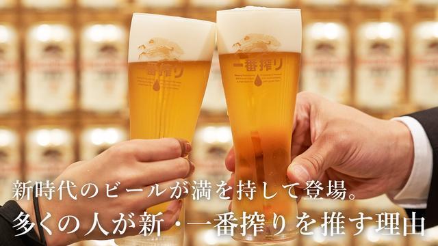 新時代のビールが満を持して登場。多くの人が新・一番搾りを推す理由