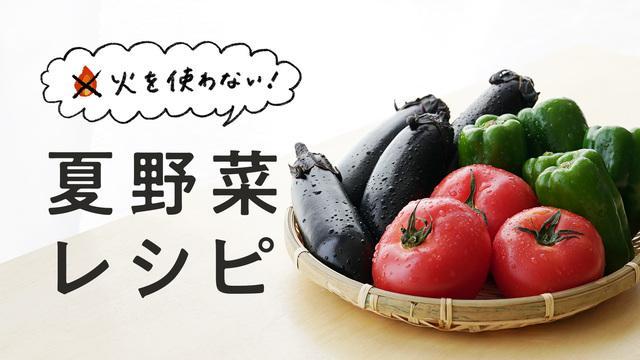 火を使わない!夏野菜レシピ
