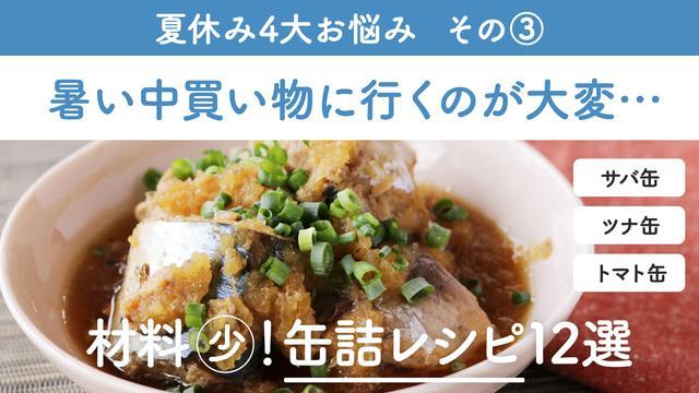 材料少なめ!缶詰レシピ12選
