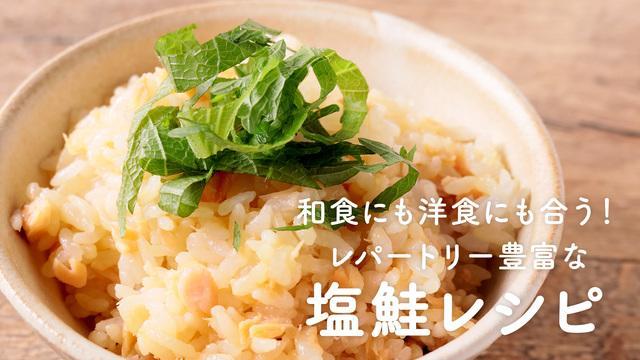 和食にも洋食にも合う!レパートリー豊富な塩鮭レシピ5選