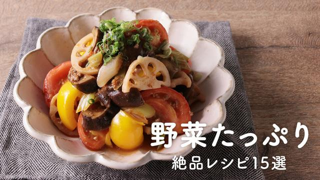 【野菜たっぷり】の絶品レシピ15選