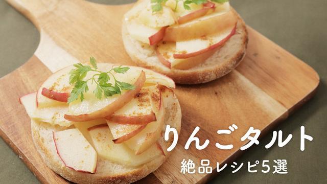 市販の型を使えば簡単!【りんごタルト】の絶品レシピ5選