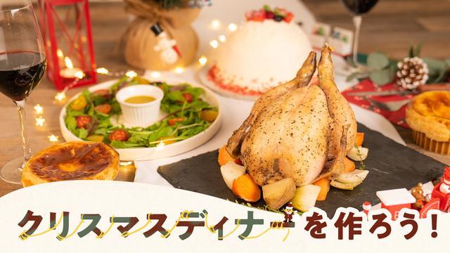 クリスマスディナーを作ろう!
