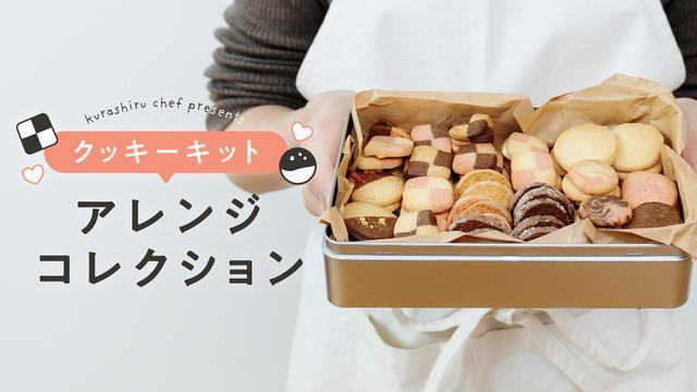 クッキーキット アレンジコレクション