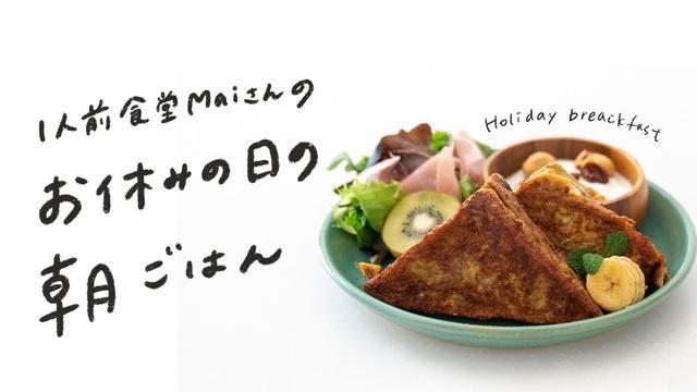 1人前食堂Maiさんのお休みの日の朝ごはん