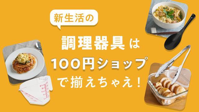 調理器具は100円ショップで揃えちゃえ!