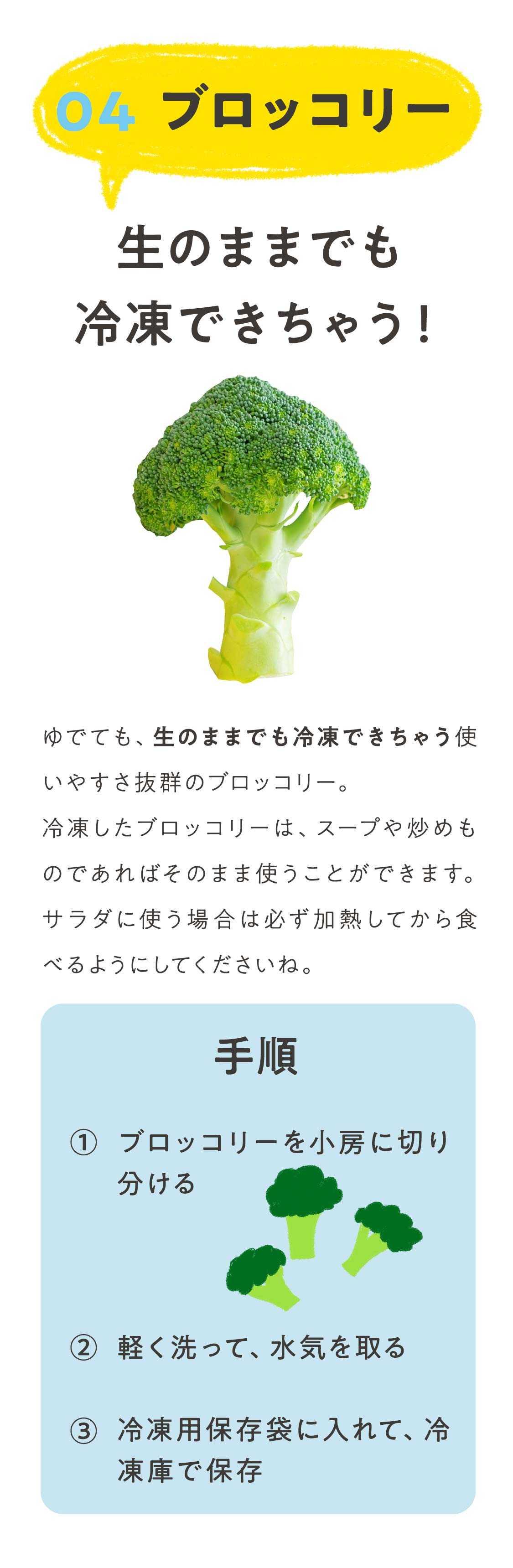 できない 野菜 冷凍