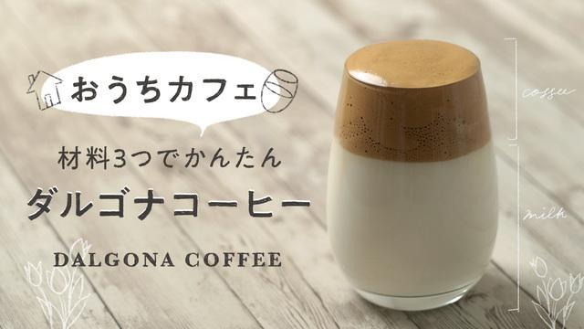 おうちカフェ 材料3つでかんたんダルゴナコーヒー