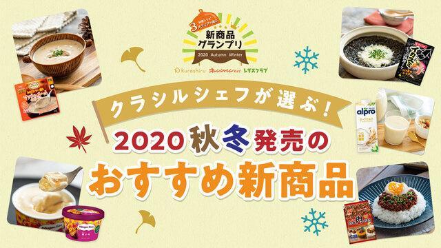 クラシルシェフが選ぶ!2020秋冬発売のオススメ新商品