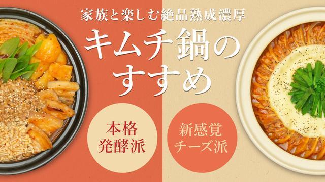 本格発酵派?新感覚チーズ派?家族で楽しむ絶品熟成濃厚キムチ鍋のすすめ