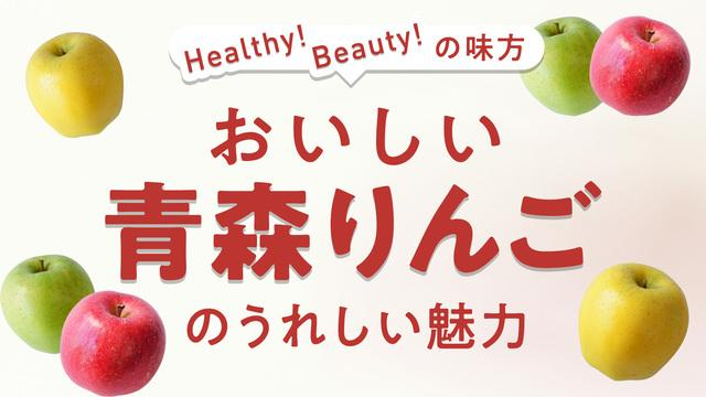 Healthy!Beauty!の味方 おいしい青森りんごのうれしい魅力