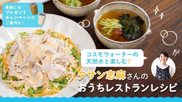 コスモウォーターの天然水と楽しむ!タサン志麻さんのおうちレストランレシピ