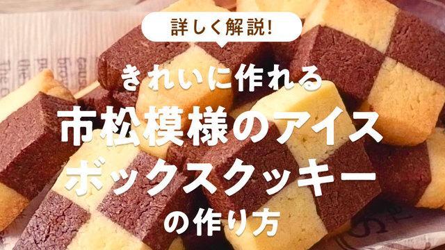 詳しく解説!きれいに作れる市松模様のアイスボックスクッキーの作り方