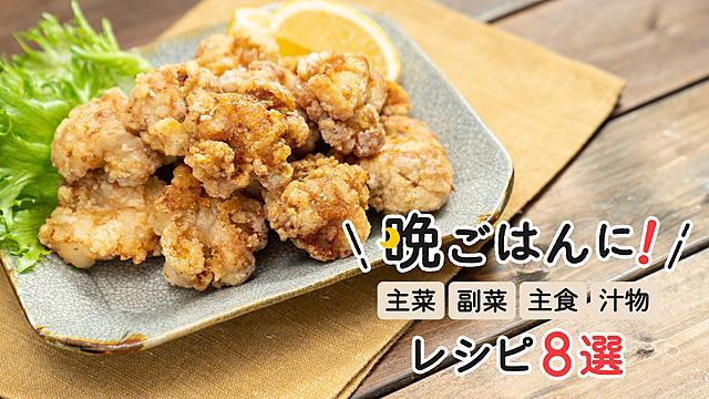 晩ごはんに!主菜・副菜・主食・汁物レシピ8選
