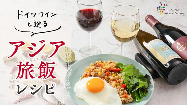 ドイツワインと巡る アジア旅飯レシピ