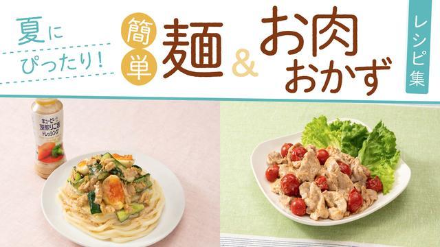 夏にぴったり!簡単麺&お肉おかずレシピ集