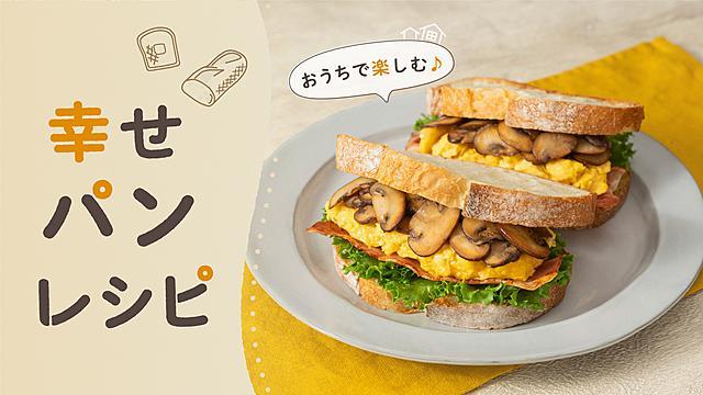 おうちで楽しむ♪幸せパンレシピ