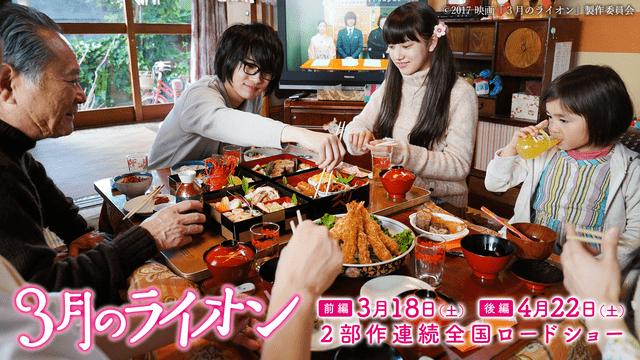 映画「3月のライオン」公開記念!おうちで楽しめる家庭料理特集