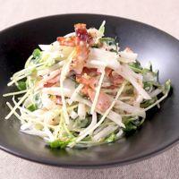 大根とカリカリベーコンのサラダ