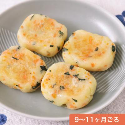 にんじんと小松菜のポテトおやき